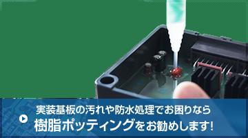 実装基板の汚れや防水処理でお困りなら樹脂ポッティング!